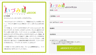 いづみ箱HP EBOOK.png